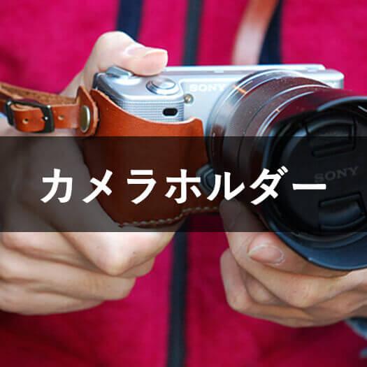カメラホルダー