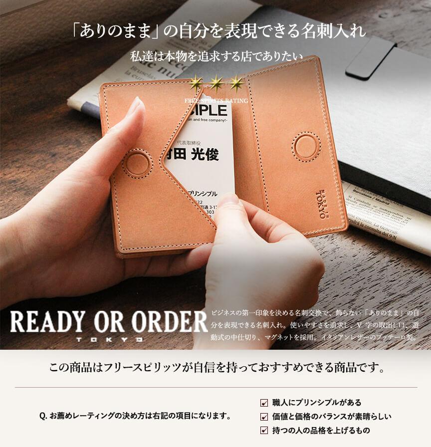 レディオアオーダー SUPPIN BASIC go-en50 名刺入れ READY OR ORDER READY ...