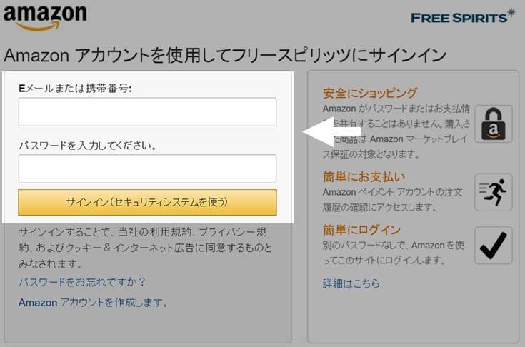 Amazonペイメント