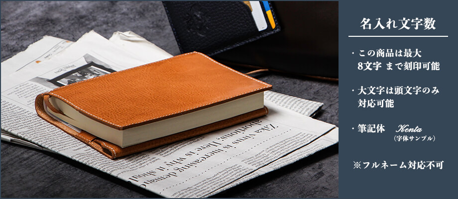 ピッチーノの文庫本ブックカバー